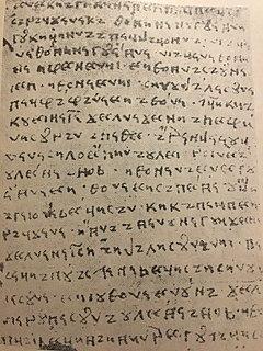 Elbasan Gospel Manuscript