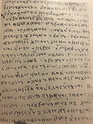 Elbasan Gospel Manuscript -  Page from the Elbasan manuscript