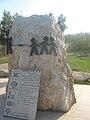 PikiWiki Israel 11045 Monument to Professor Art Naparstek.jpg