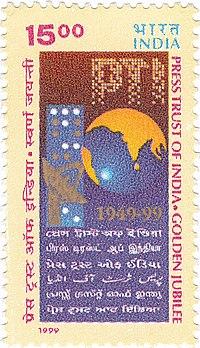 Press Trust of India 1999 stamp of India.jpg