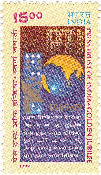Press Trust of India - A 1999 stamp dedicated to the 50th anniversary of PTI, featuring its logo on top.