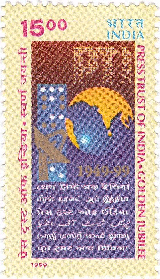 Press Trust of India 1999 stamp of India