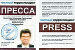 Private correspondent Press Card Aleksandr Krasotkin 2015-2020 03.jpg
