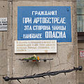 Prospettiva nevski n. 210, cartello che risale al blocco, pericolo bombardamenti su questo lato della strada2.jpg