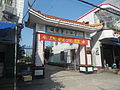 Puqian Number 2 Primary School - 01.JPG