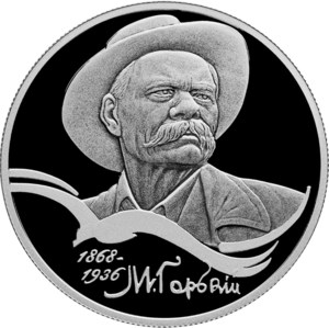 "Silver commemorative coin, 2 rubles ""Maxim Gorky"", 2018 RR5110-0153R.png"