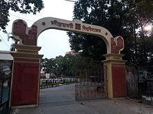 Rabindrabharati University BT road campus gate.jpg
