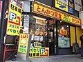 Restaurant Parsley Nagoya Tempaku 20131124.JPG
