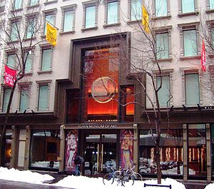 Rubin Museum of Art - Exterior seen from 17th Street (February 2011)