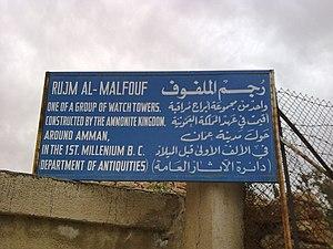 Rujm Al-Malfouf - Image: Rujm Al Malfouf info