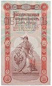 RussiaP4b-10Rubles-1898-donatedtj f.jpg
