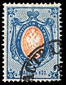 Russia 1875 20k horizontally laid paper - 28x.jpg