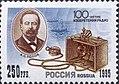 Russia stamp 1995 № 215.jpg