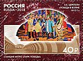 Russia stamp 2018 № 2366.jpg