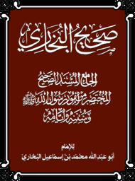تصميم مُحوسب لِغلاف كتاب صحيح البُخاري