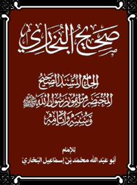 SaheehAlBukhari1.png