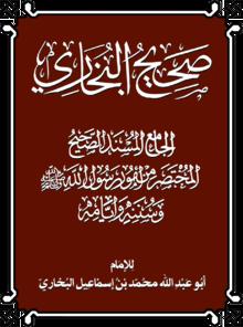 كتاب البيوع صحيح البخاري