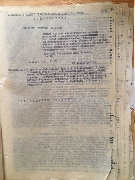Typewritten copy of the Russian human rights periodical A Chronicle of Current Events, Moscow Samizdat Chronicle of Current Events No 22 Cover and pages.jpg