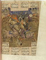 Shah Namah, the Persian Epic of the Kings Wellcome L0035177.jpg