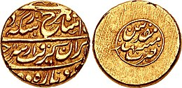 Shahrokh Afshar coin, struck at the Mashhad mint.jpg