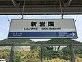 Shin-Iwakuni Station Sign.jpg