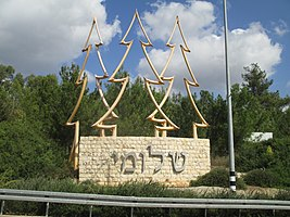 Shlomi- Hanita Junction.jpg