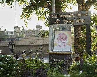 Shri Yogendra - Shri Yogendra Chowk at Santacruz is named after him.