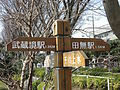 Sign for Musashisakai and Tanashi.jpg