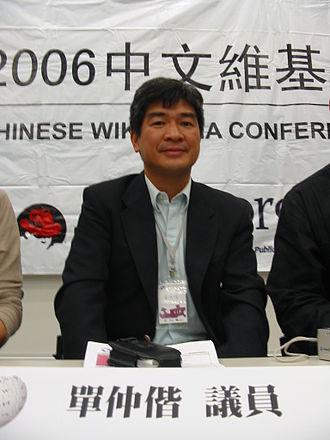 Sin Chung-kai - Sin Chung Kai at Chinese Wikimedia Conference 2006