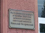 Sloviansk Balneological Institute Ostrovsky Plaque.jpg