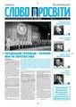 Slovo-46-2007.pdf