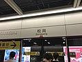 Songgang Station Sign.jpg