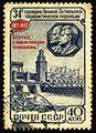 Soviet Union stamp 1951 CPA 1651.jpg