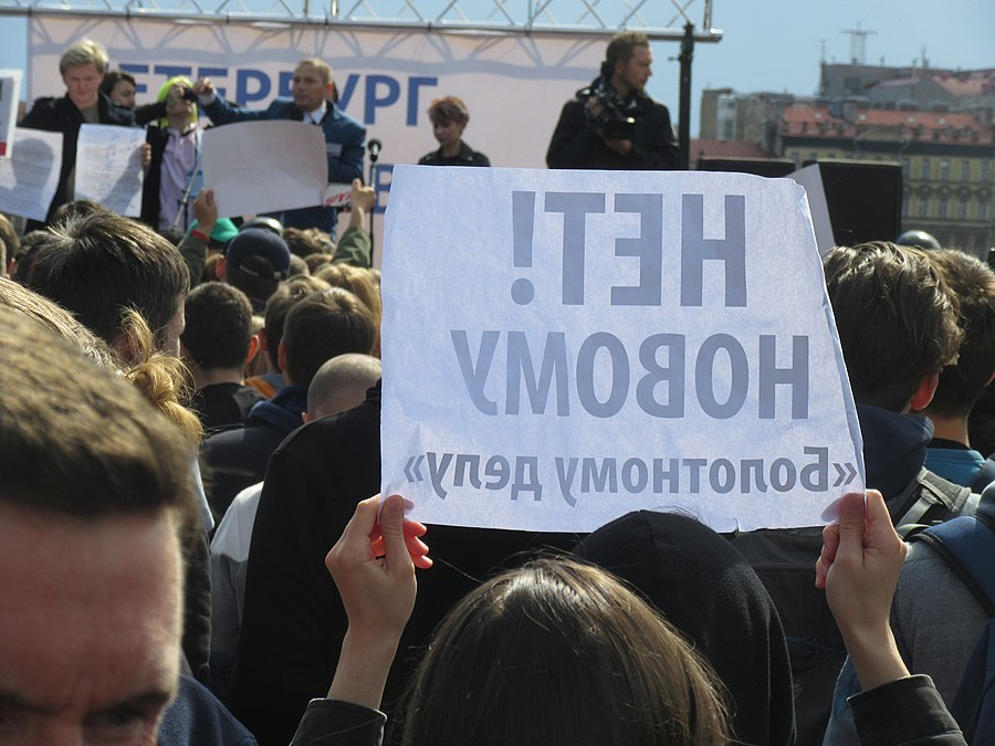 St Petersburg.2019-08-02.Solidarity with Moscow protests rally.IMG 3954.jpg