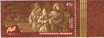 Stamp-russia2017-war-partisan-movement.png