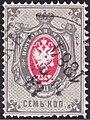 Stamp Russia 1875 7k.jpg