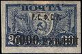 Stamp Soviet Union 1922 17aa.jpg