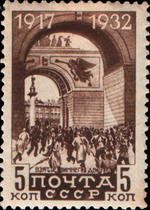 Stamp Soviet Union 1932 397.png