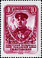 Stamp of USSR 1957.jpg