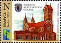 Stamps of Belarus, 2015-01.jpg