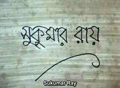 Sukumar Ray (documentary, 1987) title card