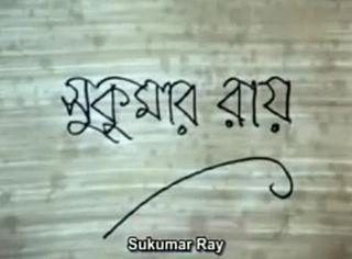 <i>Sukumar Ray</i> (film)