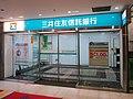 Sumitomo Mitsui Trust Bank Tama-Sakuragaoka Branch.jpg