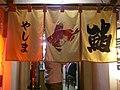 Sushi restaurant by jetalone in Yakushima, Kagoshima.jpg