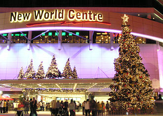 """Hong Kong English - This is the entrance of the shopping centre """"New World Centre"""" in Hong Kong. Note the spelling of the word """"Centre"""" (instead of the American English """"Center"""") and also that it does not say """"Mall"""", as in the US."""