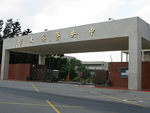 Ministry of the Interior (Taiwan) - Central Police University