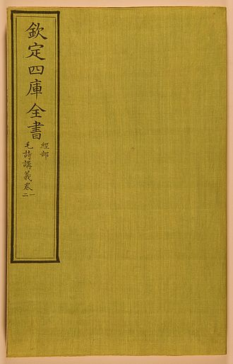 Siku Quanshu - Image: The Complete Library in Four Sections (Siku Quanshu) WDL3020