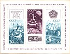 The Soviet Union 1970 CPA 3950 sheet of 3 (CPA 3951-3953 with attached labels, change of colours and design).jpg
