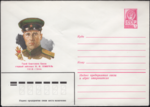 The Soviet Union 1980 Illustrated stamped envelope Lapkin 80-227(14241)face(Fyodor Ozmitel).png