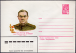 The Soviet Union 1980 Illustrated stamped envelope Lapkin 80-375(14389)face(Janis Rainbergs).png
